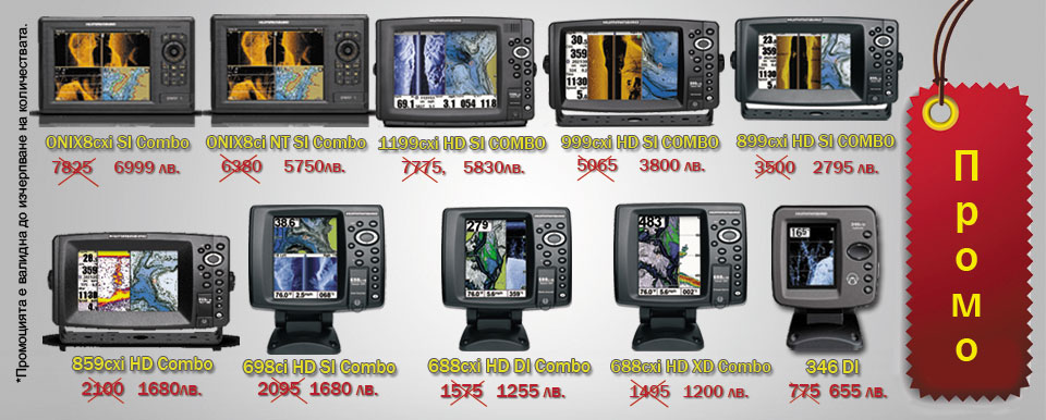Humminbird_sale_poster