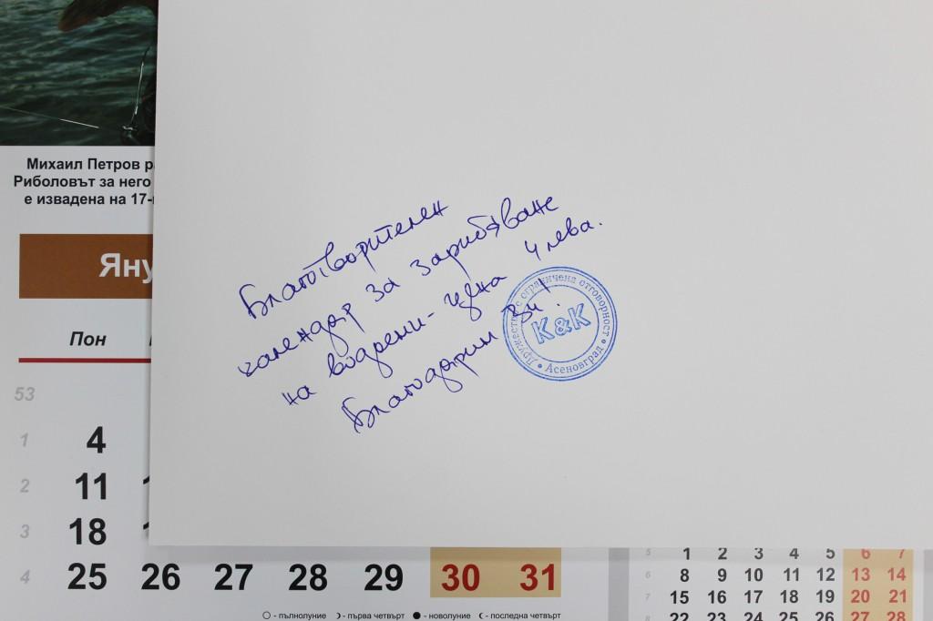 Calendar_zarivqbane
